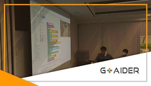 G+AIDER 설명회 (청강문화산업대학교 산학 프로젝트)