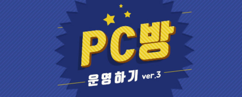 게임 'PC방 운영하기 ver.3' 업그레이드 공개!