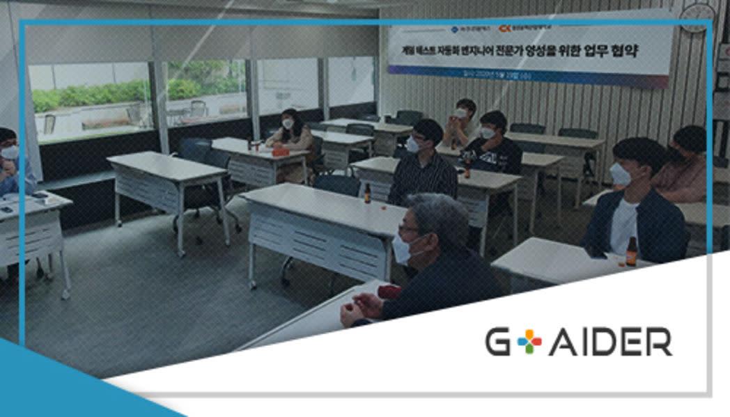 아주큐엠에스, 청강문화산업대와 게임테스트 자동화 엔지니어 양성 협력(MOU)