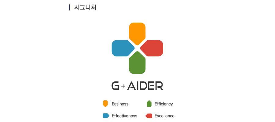 지에이더(G+AIDER) 의미