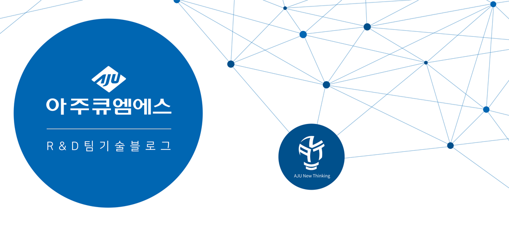 [G+AIDER] 아주큐엠에스 R&D팀 기술블로그 소개
