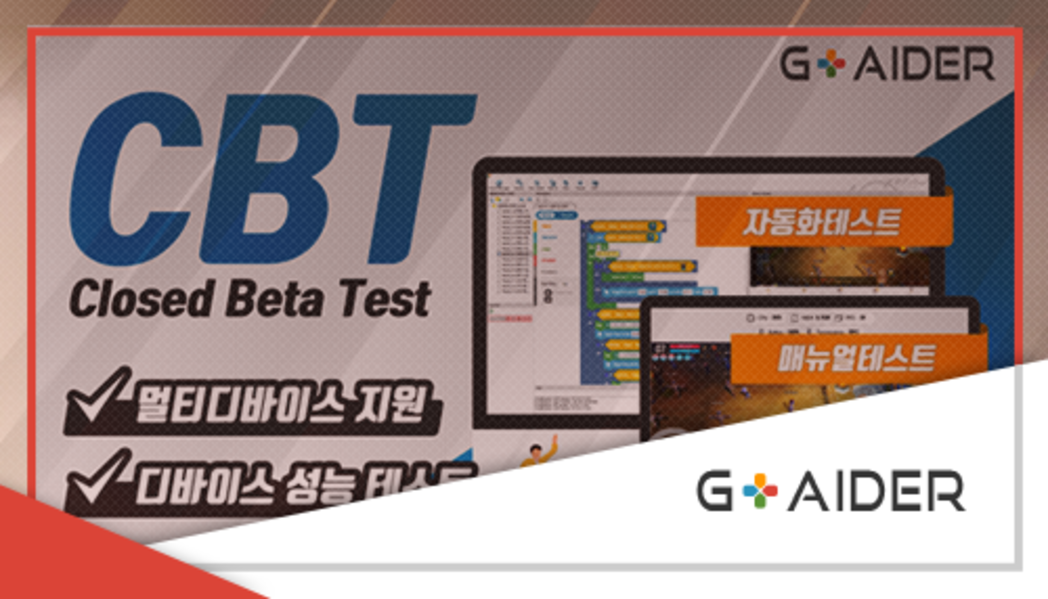 아주큐엠에스, 'G+AIDER' 비공개베타테스트 진행