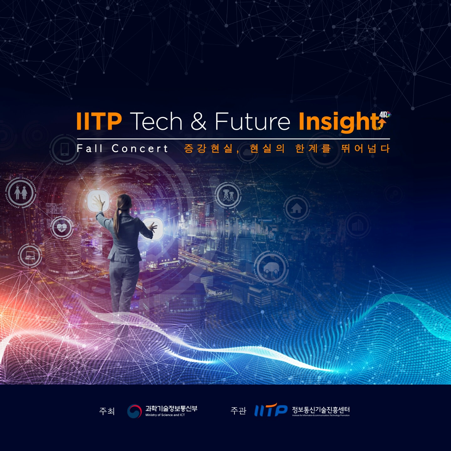 IITP Tech & Future Insight Fall Concert