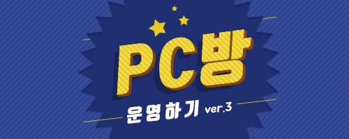 [Game] 게임 'PC방 운영하기 ver.3' 업그레이드 공개!  style=