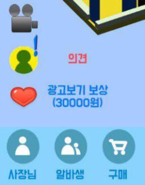 김선임의 게임 개발 도전기 ④ - 게임으로 돈 벌어보기