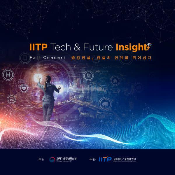 [Seminar] IITP Tech & Future Insight Fall Concert  style=