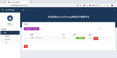 云转码纯净版theoneffmpeg 20190919版  功能介绍及更新日志