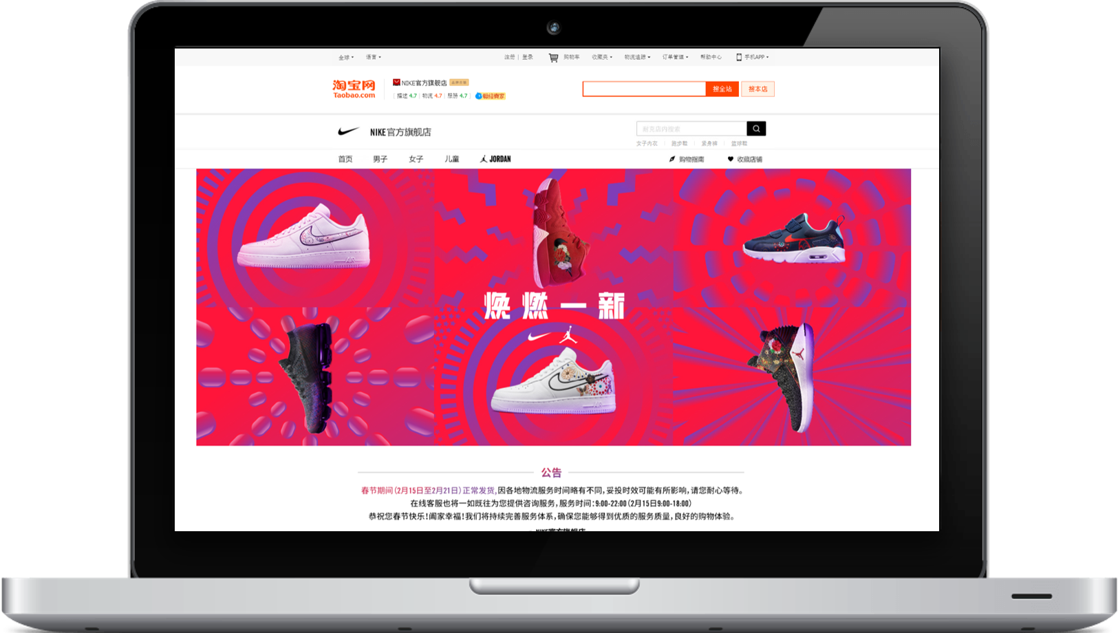 Nike official Tmall store Feb2018