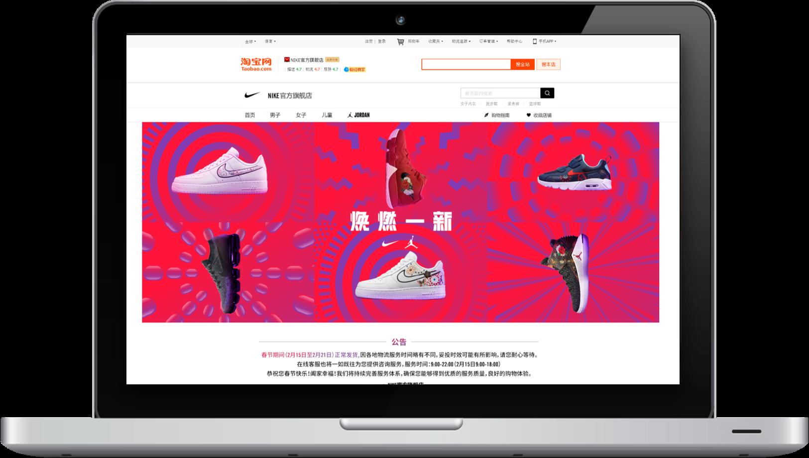 Boutique en ligne Nike sur Tmall