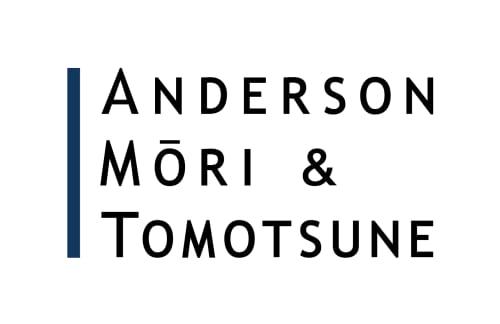 Anderson Mōri & Tomotsune
