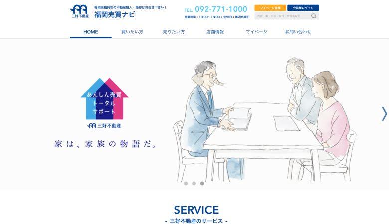 福岡売買ナビ-三好不動産