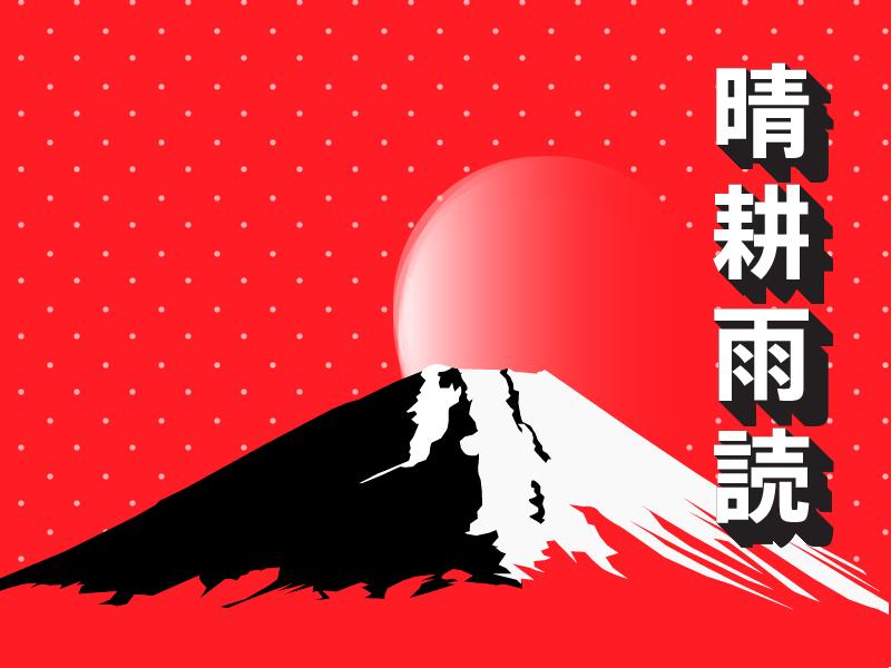 Seikoudoku Intial Mt. Fuji Concept