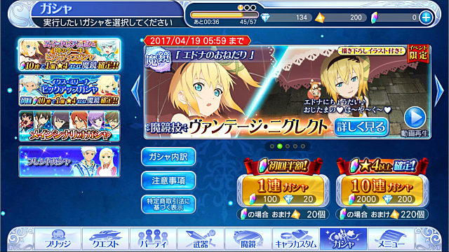 Edna, Mikleo, Tales of the Rays