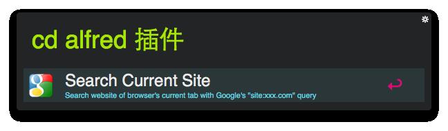 Alfred 插件:搜索当前网站