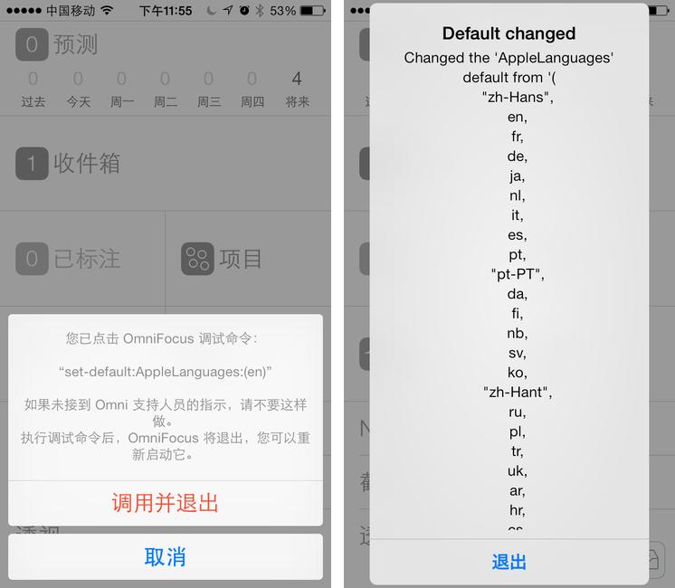 omnifocus-iphone-language-switch