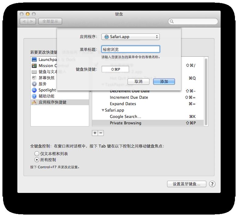 一键开启/关闭 Safari「秘密浏览」功能