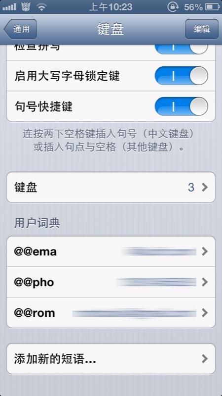 iOS 自带的用户词典