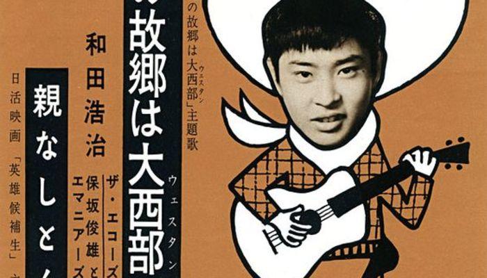 和田浩治の画像 p1_34