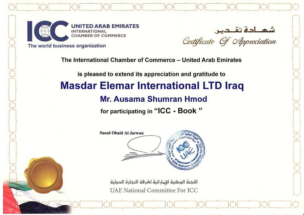 Certification Masdar Elemar International