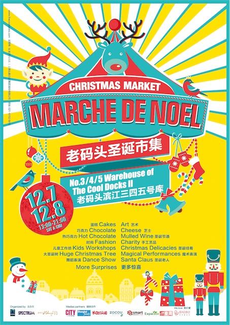 marche de noel christmas market cool docks shanghai 2013