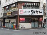 紅とん大塚店