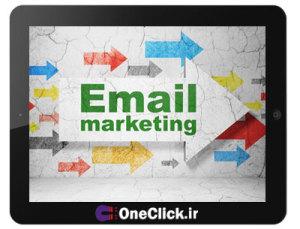 ایمیل مارکتینگ یا بازاریابی با ایمیل چیست ؟