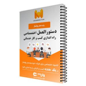 دستورالعمل راه اندازی کسب و کار خدماتی