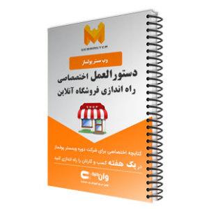 دستورالعمل راه اندازی کسب و کار فروشگاه آنلاین