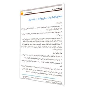 دستورالعمل دوره جامع وبمستری