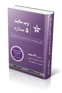 کتاب وب سایت 5 ستاره