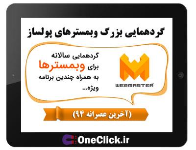 گردهمایی بزرگ وب مسترها (آخرین عصرانه ۹۴)