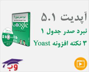3 نکته افزونه Yoast: آپدیت 5.1