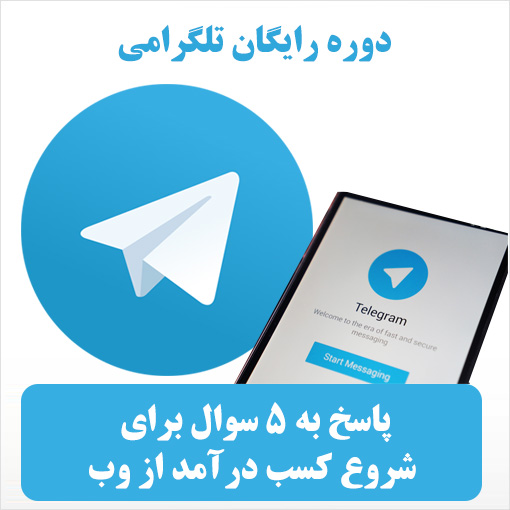 Telegram Free Course