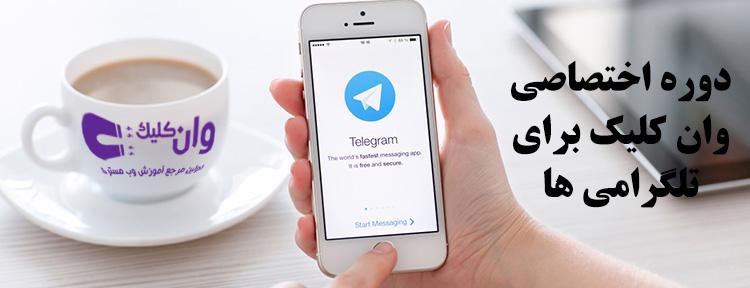 دوره رایگان تلگرامی