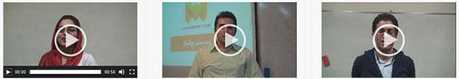 نظرات شرکت کنندگان دوره وبمستر پولساز