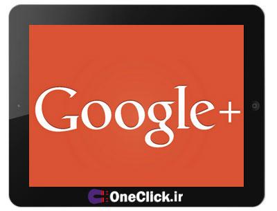 گوگل پلاس به کجا می رود؟
