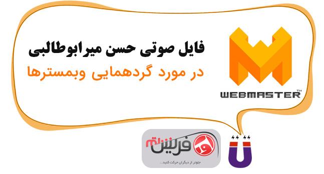 توضیحات حسن میرابوطالبی در مورد گردهمایی وبمسترها