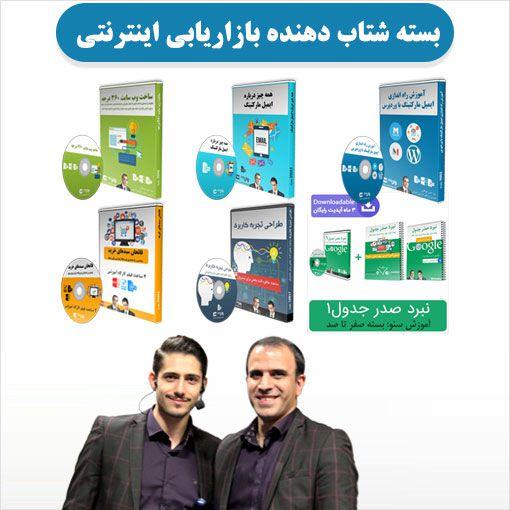 بسته شتاب دهنده بازاریابی اینترنتی