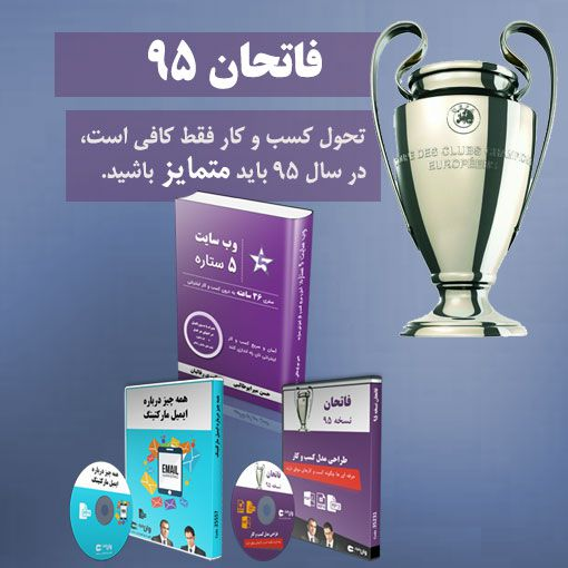 Fatehan95 Prod