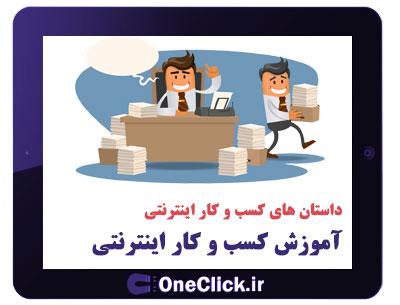 آموزش کسب و کار اینترنتی (1)
