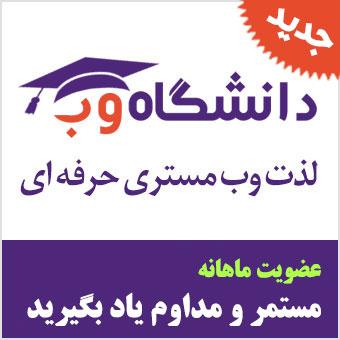 عضویت دانشگاه وب