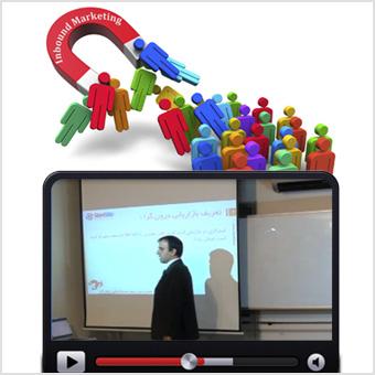 دوره آنلاین ۲۴ جلسه ای بازاریابی درون گرا