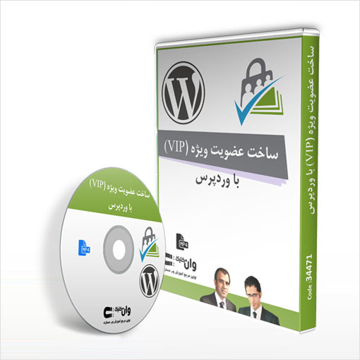 Vip Wordpress