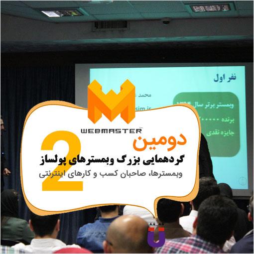 دومین: گردهمایی بزرگ وب مسترها (سال 95)