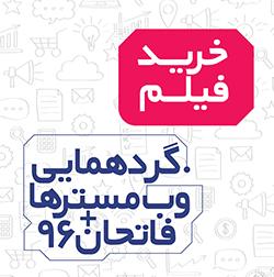 گردهمایی بازاریابی اینترنتی