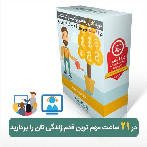 راه اندازی کسب و کار اینترنتی + پولسازی