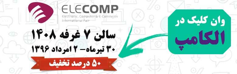 آموزش بازاریابی اینترنتی در الکامپ