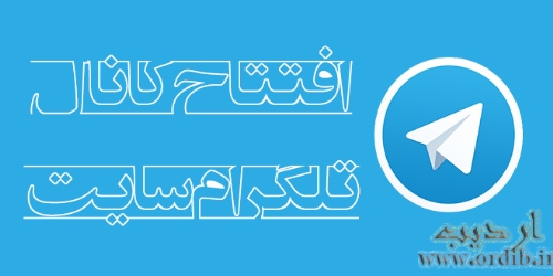 کانال تلگرام سایت اردیب