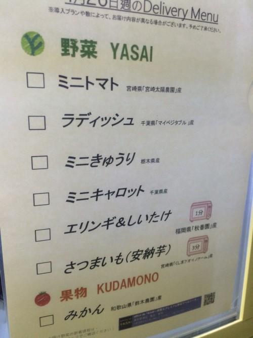 お野菜リスト