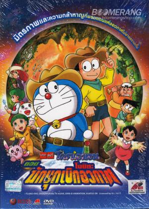 Doraemon: Nobita và lịch sử khai phá vũ trụ